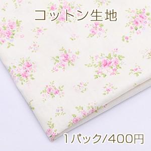 コットン生地 NO.11 小花柄 90×160cm クリーム ※単品2点までメール便可能