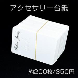 アクセサリー台紙 ペーパータグ ピアス ネックレス用 7×10cm【約200枚入り】 ※メール便不可