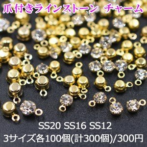 爪付きラインストーン チャーム クリスタル【300ヶ】 yu-beads-parts