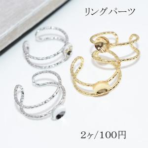 リングパーツ皿付き ロレット指輪【2ヶ】