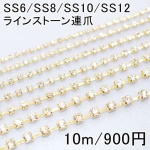 ラインストーン連爪 SS6-SS12 クリスタル/ゴールド(10m)|yu-beads-parts