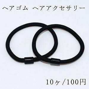 ヘアゴム ヘアアクセサリー 髪飾り ブラック【10ヶ】|yu-beads-parts