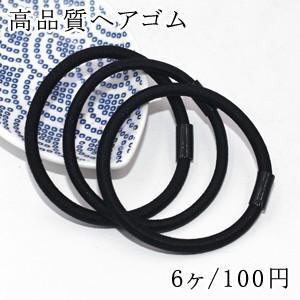 高品質ヘアゴム ヘアアクセサリー 髪飾り ブラック【6ヶ】 yu-beads-parts