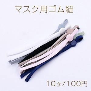 マスク用ゴム紐 NO.1 調整可能ストッパー付き 5×100mm【10ヶ】