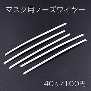 マスク用ノーズワイヤー ハンドメイド DIY 手作りマスク  3×100mm【40ヶ】