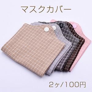 マスクカバー マスクケース コットン 11.5×24.5cm【2ヶ】