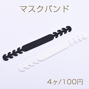 マスクバンド マスクストッパー シリコン 調節可能 15×165mm【4ヶ】