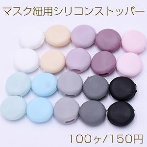 マスク紐用シリコンストッパー サイズ調節可 コイン 9mm【100ヶ】