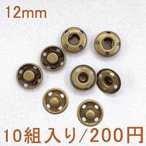 スナップボタン 真鍮古美 10組入り 12mm yu-beads-parts