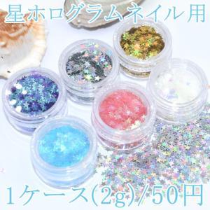 【2g】星ホログラムネイル用|yu-beads-parts
