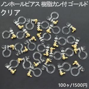 ノンホールピアス 樹脂カン付 クリア/ゴールド 50ペア(100個入)|yu-beads-parts