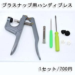 プラスナップ用ハンディプレスNo.1|yu-beads-parts