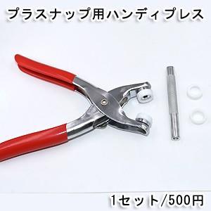 プラスナップ用ハンディプレスNo.2|yu-beads-parts