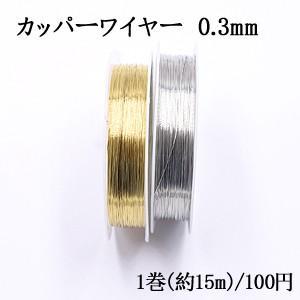カッパーワイヤー 0.3mm 銅ワイヤー【1巻/約15m】 yu-beads-parts