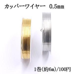カッパーワイヤー 0.5mm 銅ワイヤー【1巻/約6m】 yu-beads-parts