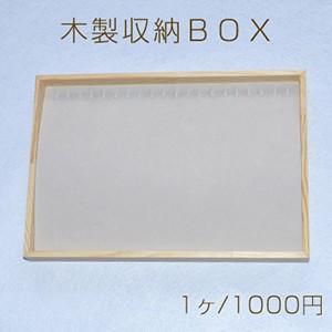 木製収納BOX ネックレス・ブレスレット用【1ヶ】※ネコポス不可
