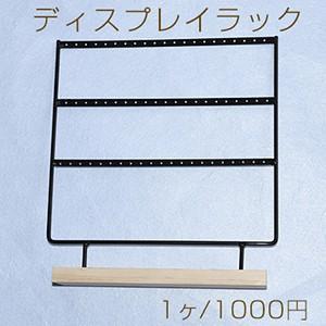 ディスプレイラック ピアス用 3列 ブラック【1ヶ】※ネコポス不可
