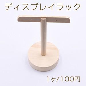 ディスプレイラック 木製 イヤリング用【1ヶ】※ネコポス不可