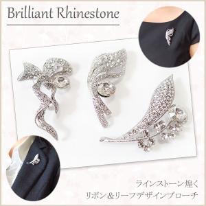 ブローチ 選べる3デザイン 煌きラインストーン花リボン葉リー...