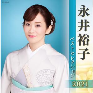 4月7日(水)発売「永井裕子ベストセレクション2021」好評販売中|yu-na