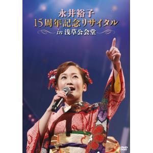 「永井裕子15周年記念リサイタル in 浅草公会堂」|yu-na