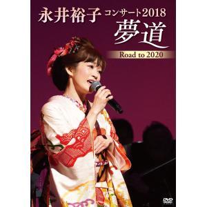 「永井裕子コンサート2018 夢道 Road to 2020」|yu-na