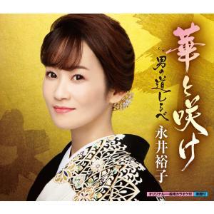LINE LIVE 限定特典付き「華と咲け」CD yu-na