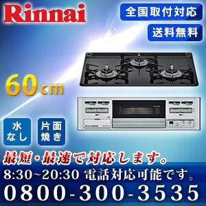 ◆ RS31M4B32R-VW ◆ リンナイ ビルトインコンロ ガラストップ 60cm幅 無水片面焼 W高火力