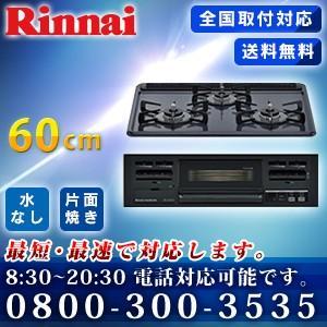 ◆ RS31M4H2R-BW ◆ リンナイ ビルトインコンロ メタルトップ 60cm幅 無水片面焼 W高火力