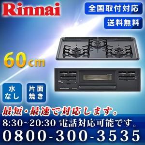◆ RS31M4H2S-BW ◆ リンナイ ビルトインコンロ メタルトップ 60cm幅 無水片面焼 W高火力