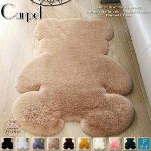 ラグ 北欧 厚さ20mm もふもふ カーペット じゅうたん 絨毯 洗える 熊 クマ 可愛い リビング...