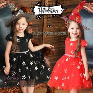 キッズ ハロウィン プリンセス 衣装 魔女 ベビー ワンピース 星柄 コスプレ 可愛い きれいめ 女の子 セットアップ 姫様 帽子 ドレス 袖あり コスチューム 子供服|yu-tyann