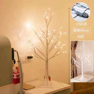 クリスマスツリー ブランチツリー 90cm USB式 北欧 おしゃれ 白樺 シラカバ ツリー イルミ...