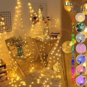 【商品説明】 美しいストリングライトです。室内、屋外、庭、クリスマスパーティー、結婚式、記念日、クリ...
