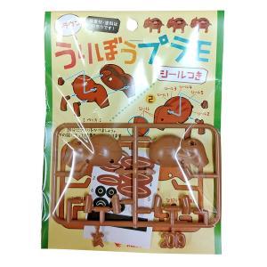 アスカモデル うりぼうプラモ(1枚入)ブラウン yu-washop