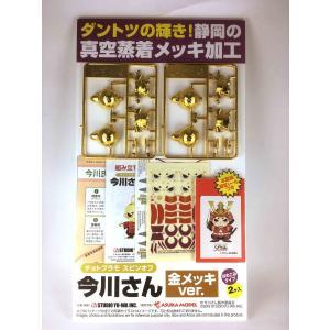 チョトプラモ・スピンオフ 今川さん 金メッキ版|yu-washop