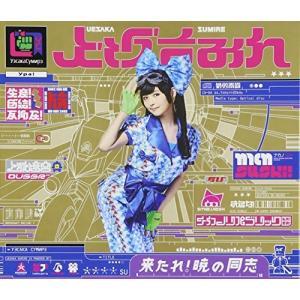 来たれ! 暁の同志(初回限定盤)(DVD付)|yu-yu-stoa