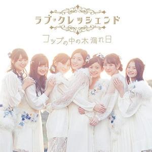 コップの中の木漏れ日(CD+DVD)(Type-B)(初回生産限定盤) yu-yu-stoa
