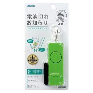 レイメイ藤井 防犯ブザー LEDライトつき 防水 電池切れお知らせ グリーン EBB141M yu-yu-stoa
