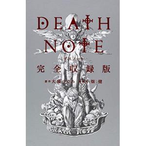 [中古]DEATH NOTE 完全収録版 (愛蔵版コミックス)|yu-yu-stoa