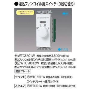 パナソニック(Panasonic) コスモワイドファンコイル用SW100V WTC5801W|yu-yu-stoa