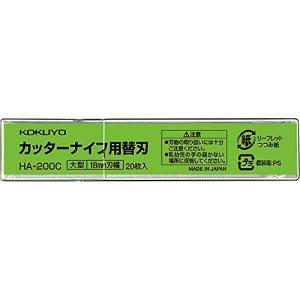コクヨ カッター 替刃 大型用 HA-200C yu-yu-stoa