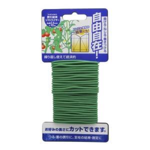 高儀 Sun Garden 誘引 結束ソフトワイヤー φ2.5×10m|yu-yu-stoa
