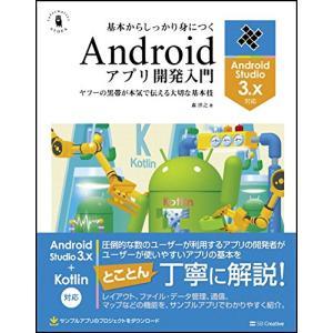 [中古]基本からしっかり身につくAndroidアプリ開発入門 Android Studio 3対応 (「黒帯エンジニア」シリーズ)|yu-yu-stoa