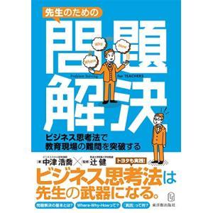 [中古]先生のための問題解決―ビジネス思考法で教育現場の難問を突破する|yu-yu-stoa