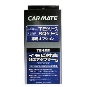 カーメイト エンジンスターター用オプション アダプター 5 イモビ付車対応 TE422|yu-yu-stoa