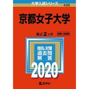 [中古]京都女子大学 (2020年版大学入試シリーズ)|yu-yu-stoa