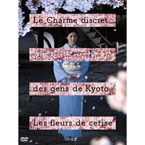 京都人の密かな愉しみ 桜散る yu-yu-stoa