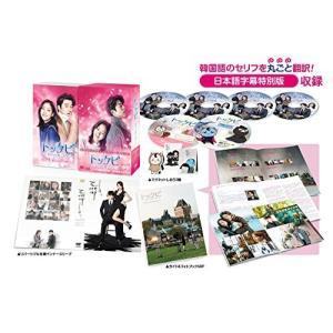 ●新品 ●トッケビ~君がくれた愛しい日々~ DVD-BOX2 261分 特典映像DVDディスク2枚付...