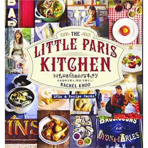 [中古]レイチェルのパリの小さなキッチン DVDs & Recipe Cards ([バラエティ])|yu-yu-stoa
